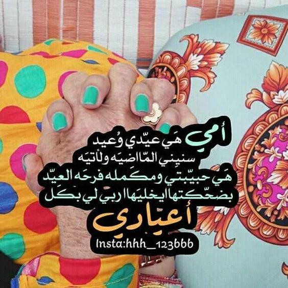 رمزيات العيد Happy Eid Eid Greetings Name Wallpaper
