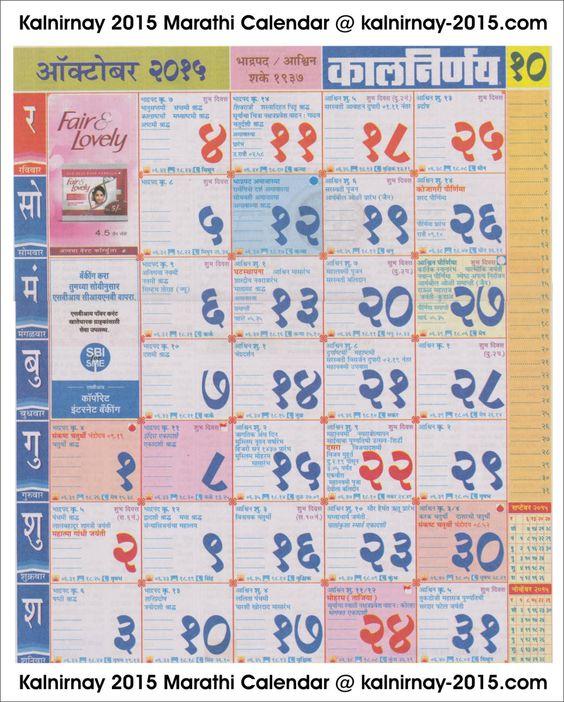 Calendar Kalnirnay : October marathi kalnirnay calendar