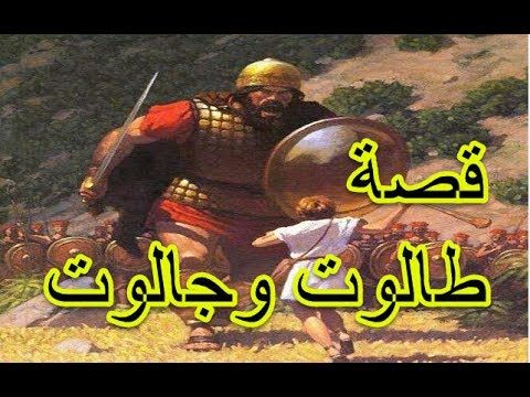 هل تعلم قصة ابن صياد وهل هو المسيح الدجال قصص رمضان اسلاميات Hd Youtube Ebooks Free Books Free Books Youtube