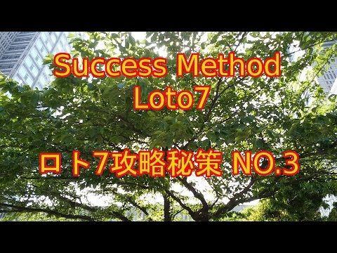 Data of Results!マル秘ロト7 秘密の法則と攻略のヒント! Loto 7 - No.003