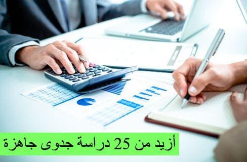 دراسة جدوى نموذج دراسة جدوى Doc دراسة جدوى جاهزة Pdf كيفية عمل دراسة جدوى لمشروع مطعم دراسة جدوى اقتصا Financial Planner Business Valuation Accounting Services