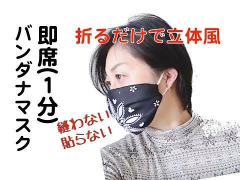マスク 作り方 ない 縫わ