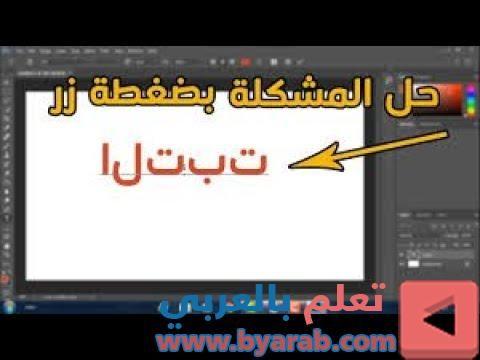 حل مشكلة الكتابة باللغة العربية ف الفوتوشوب بالمقلوب شرح الفوتوشوب Company Logo Tech Company Logos Tech Companies