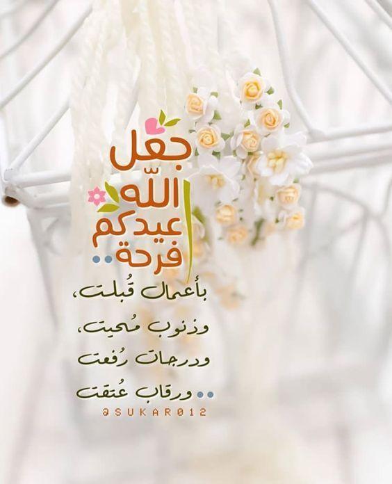 صور مكتوب عليها عيد فطر مبارك للفيس بوك رمزيات تهنئة بعيد الفطر المبارك للانستقرام فوتوجرافر Eid Quotes Eid Greetings Eid Mubarak Card