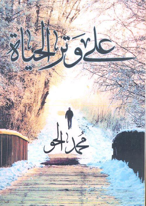 على وتر الحياة محمد الحو Download Resume Photo Download Sign