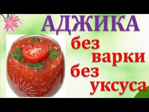 аджика без уксуса рецепт без варки