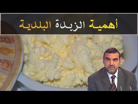 ما هي فوائد الزبدة البلدية وما الفرق بينها وبين زبدة الحليب المبستر د محمد الفايد Dr Faid Youtube Youtube