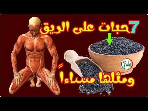 امضغ 7 حبات من الحبة السوداء صباحا ومثلها مساءا وتخلص من هذه الامراض والمشاكل الصحية Youtube Black Seed Health Movie Posters