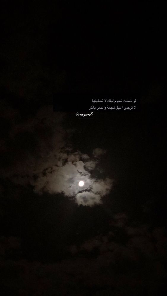 Pin By 𝓡𝓪𝓫𝓪𝓫𓃗 On Small Tattoos In 2021 Beautiful Moon Pictures Funny Arabic Quotes Fun Quotes Funny