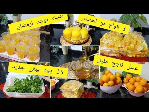 تحضيرات رمضان 2021 أفكار وصفات تحضيرات من كلشي شوية دخلو يالفحلات Youtube In 2021 Food Jus Breakfast
