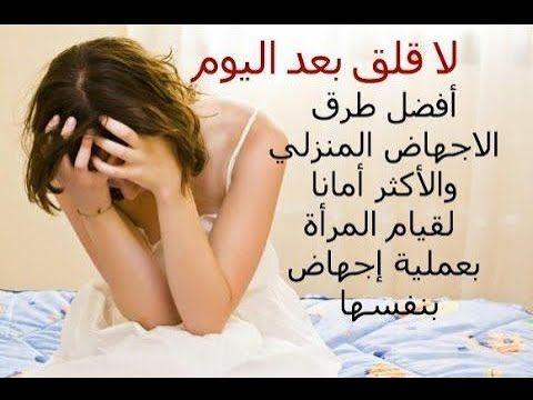 Tabebkelkhas طريقه تنزيل الحمل في الرياض واتس اب 0096658388563 Alae Blog Youtube