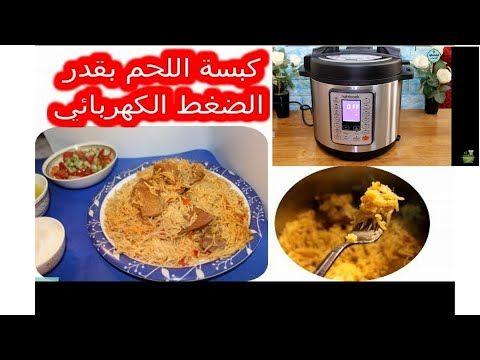 كبسة اللحم ب طنجرة الضغط الكهربائية نيوتري كوك Nutricook Youtube Food Breakfast Oatmeal
