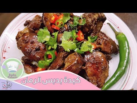 كبدة الفراخ بدبس الرمان بكل سهولة رشا الشامي Youtube Cooking Recipes Recipes Cooking