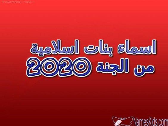 اسماء بنات اسلامية من الجنة 2020 اسماء بنات اسماء بنات اسلامية اسماء بنات اسلامية 1441 Neon Signs Calligraphy Arabic Calligraphy