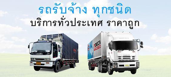 รถรับจ้างดีดี  http://xn--72cb1bagy5db0km9ab8w.com/