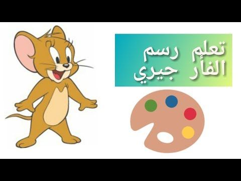 Comment Dessiner Jerry كيف نرسم الفأر جيري من كرتون توم اند جيري Youtube Childrens Drawings Drawings Character