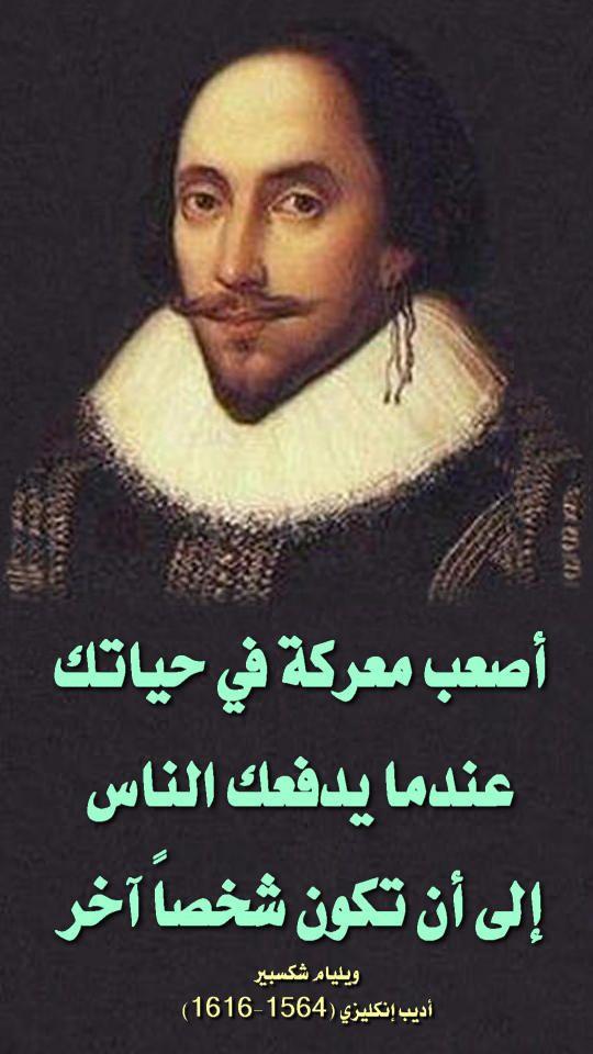 و ل ي م ش كسبير 1564 1616 شاعر وكاتب مسرحي وممثل إنجليزي بارز في الأدب الإنجليزي خاصة والأدب العالمي عا Wisdom Incoming Call Screenshot William Shakespeare