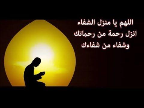 اللهم يا منزل الشفاء يارافع البلاء انزل شفاءك مكرر 33 مرة Youtube Friday Pictures Arabic Art Movie Posters