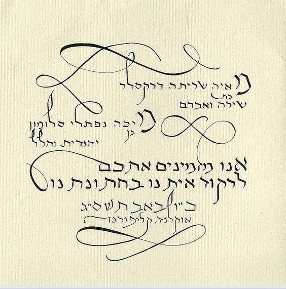 Hebrew Calligraphy Grafted In Israelite Pinterest