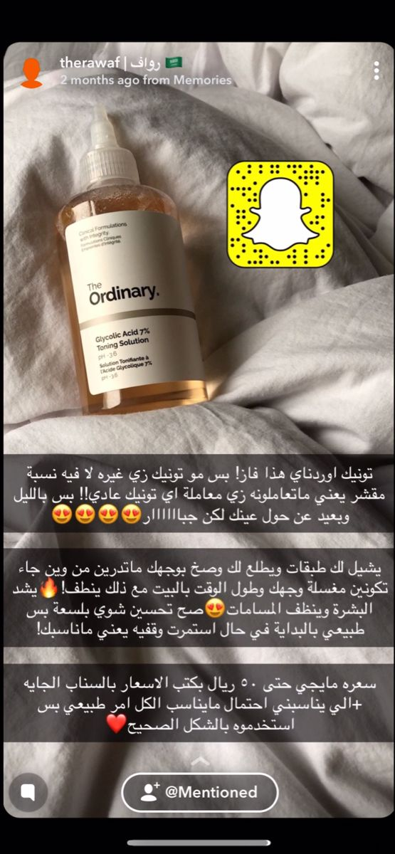 Pin By Abeer On Products Creams For Face Body In 2021 Face Cream Face And Body Shampoo Bottle