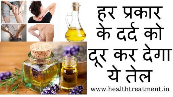 हर प्रकार के दर्द को दूर कर देगा ये तेल | Home Remedy Oil For Joint Pain...