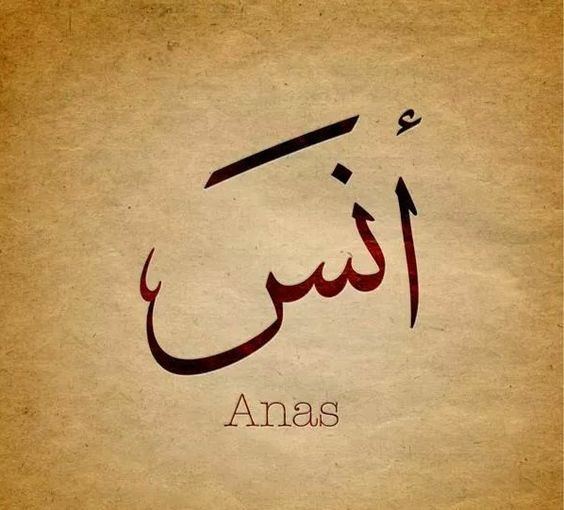 Arabic calligraphy beautiful names
