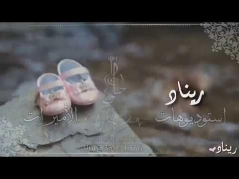افخم تهنئه مولوده 2019 لاجمل بنوته باسم ريناد تنفيذ احلى التهاني Youtube Music