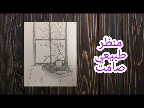 افكار رسم بسيطة وسهلة رسومات سهلة و جميلة بالقلم الرصاص رسم منظر طبيعي صامت بالرصاص Youtube Neon Signs Neon