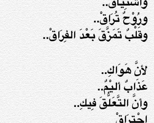 اشعار قصيرة عن الفراق والبعد عن الأحبة Arabic Calligraphy Calligraphy