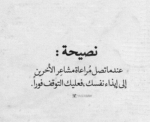 حكم وامثال رائعه اجمل الاقوال والاقتباسات العربية Arabic Calligraphy Iphone Wallpaper Vintage Calligraphy