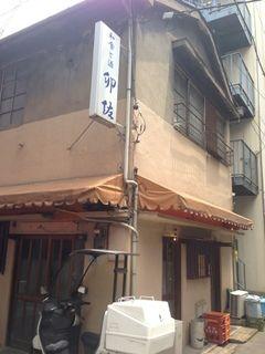 卯佐 - 2-16-2 Kanda Jinbōchō, Chiyoda-ku, Tōkyō / 東京都千代田区神田神保町2-16-2