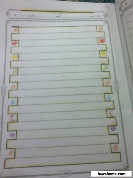 Pin By Ali Alfarhan On Notebook Page Borders Design Colorful Borders Design Notebook Cover Design