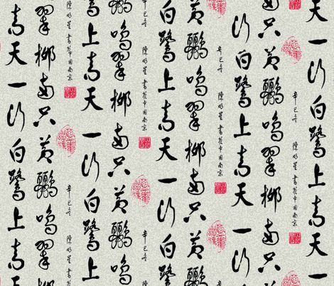 Chinese Calligraphy fabric by chantal_pare on Spoonflower - custom fabric