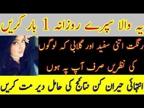Cosmetics Usa Daily Winter Skin Care Routine By Laiba Health Beauty Tips Reviews In Urdu Hindi Bea Winter Skin Care Routine Winter Skin Care Winter Skin