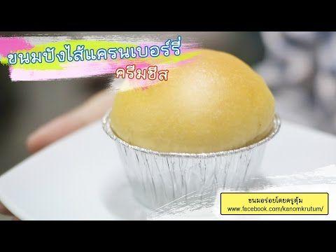 ว ธ ทำขนมป ง ไส แครนเบอร ร คร มช ส Youtube เบเกอร ขนมป ง