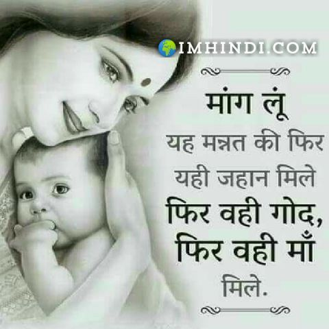 Maa Shayari Mothers Day Shayari In Hindi With Images Happy Mother Day Quotes Happy Family Quotes My Children Quotes