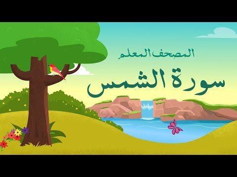 سورة الشمس مكرره 3 مرات المصحف المعلم للشيخ المنشاوي Youtube Arabic Kids Drawings Grinch