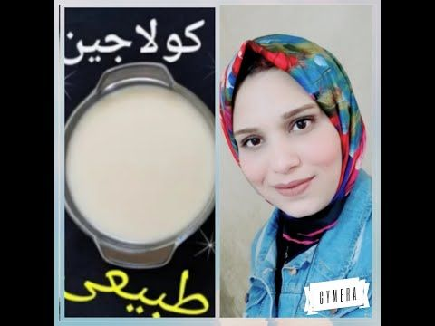 وصفات طبيعيه مع دودو Youtube Beauty Recipes Hair Hair Care Recipes Beauty Recipe