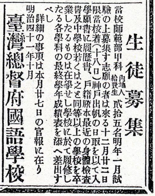 『三四郎』(57)  106年前の「三四郎(五十七)」掲載面(東京)の広告から