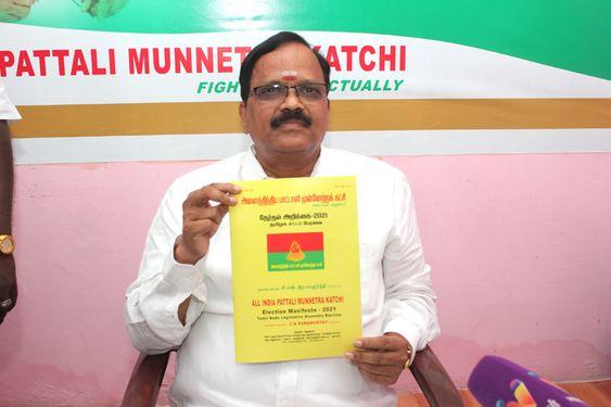 அனைத்திந்திய பாட்டாளி முன்னேற்ற கட்சி தேர்தல் அறிக்கை வெளியீடு