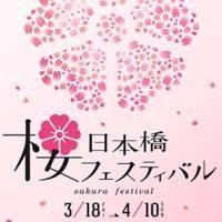 桜をとことん味わう日本橋桜フェスティバルへ行こう2016