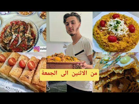 جدول أسبوعي غداء او عشاء صحي واقتصادي كل وصفة احسن من الاخرى افكار لمائدتك اليومية Youtube Food Breakfast Waffles