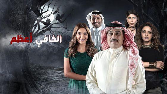 مسلسل الخافي أعظم  - الحلقات من 1 ل30 مشاهدة مباشرة جودة عالية