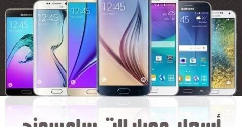اسعار الموبايلات سامسونج في ألمانيا 2020 Samsung Phone Germany