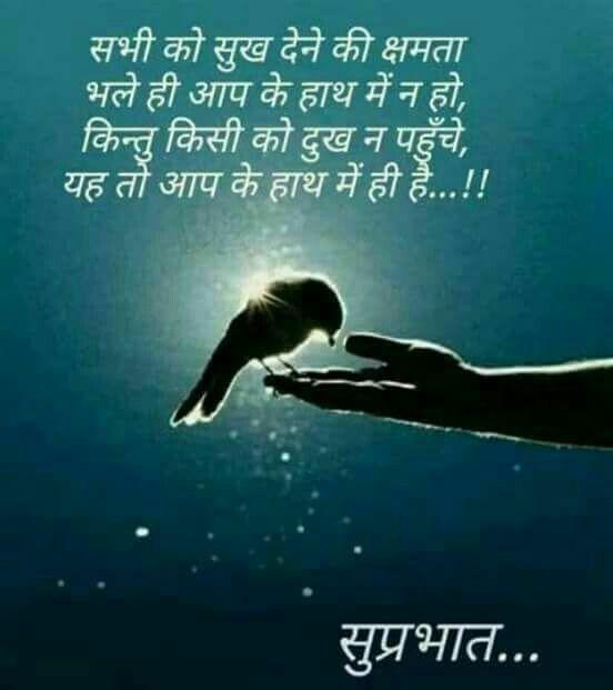 Pin By Parushi पर श On Morning Greetings Hindi Good