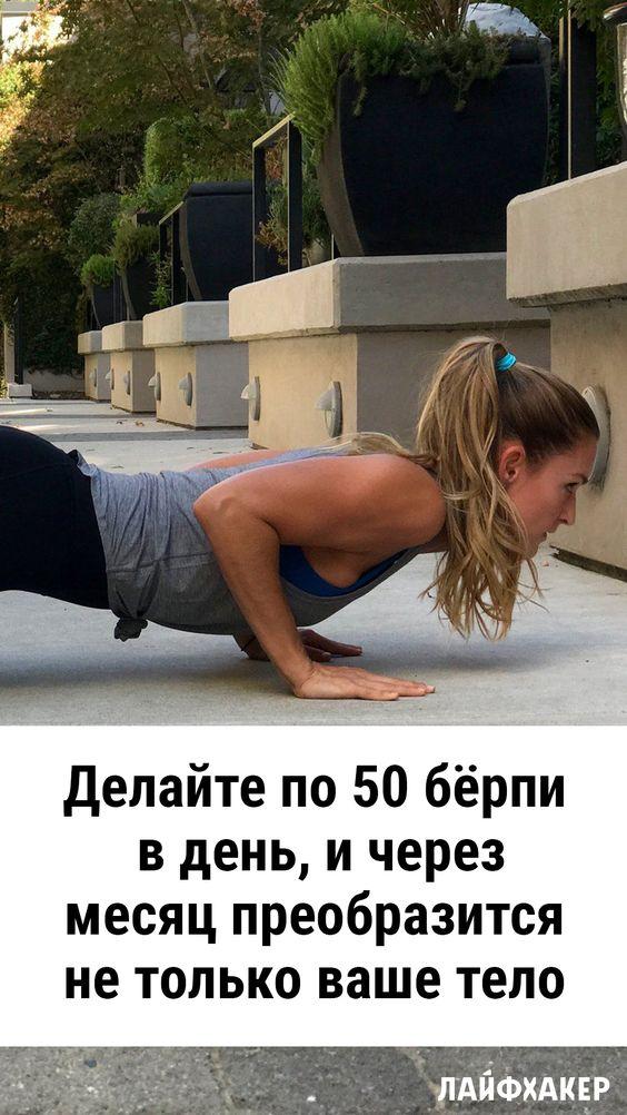 Delajte Po 50 Byorpi V Den I Cherez Mesyac Preobrazitsya Ne Tolko Vashe Telo Bystrye Trenirovki Fitnes Tela Telo