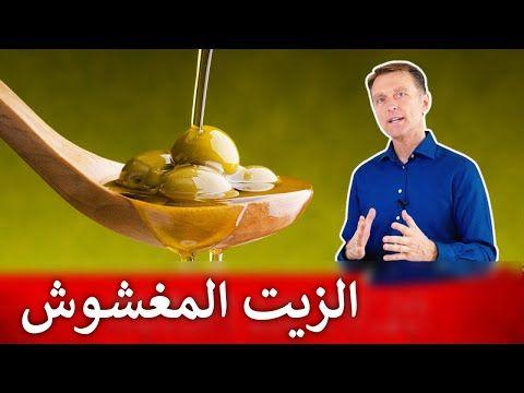كيف تعرف زيت الزيتون الأصلي من المغشوش ٥ نصائح Youtube Health Home Cooking Olive Oil