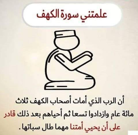 فوائد قراءة سورة الكهف Islam For Kids Holy Quran Quotes