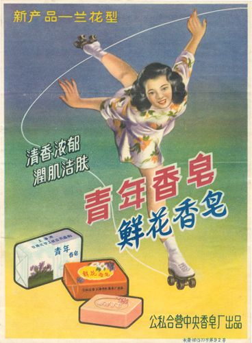 1950s Youth brand soap ad. #vintage #Asian #Chinese #fashion #ads