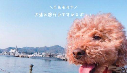 呉 犬連れ旅行 おすすめスポット6選 犬 旅行 おすすめ うみねこ